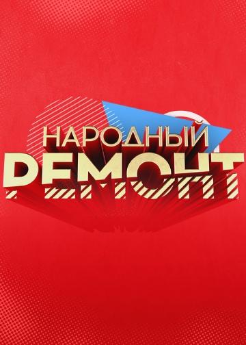 Народный ремонт на ТНТ 11 серия смотреть бесплатно