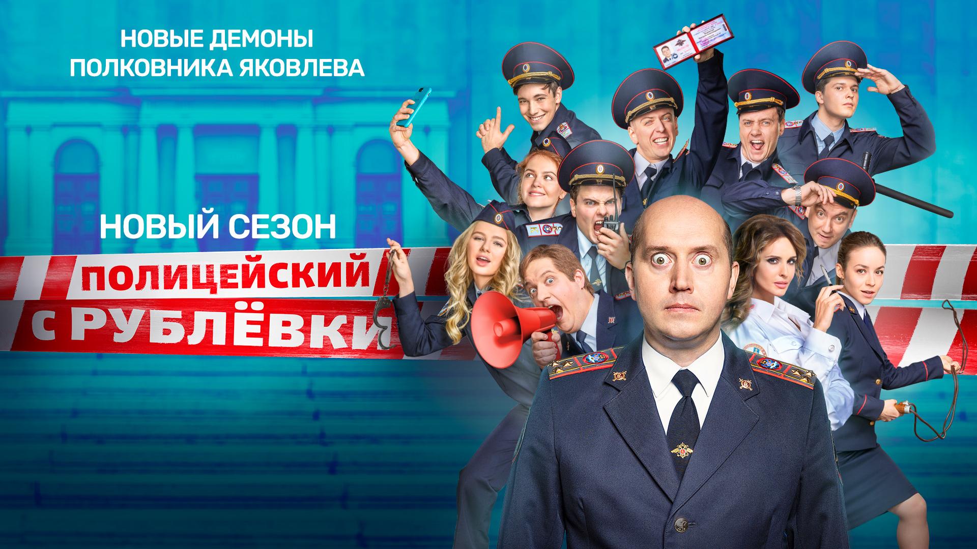 Полицейский с рублевки 6 сезон