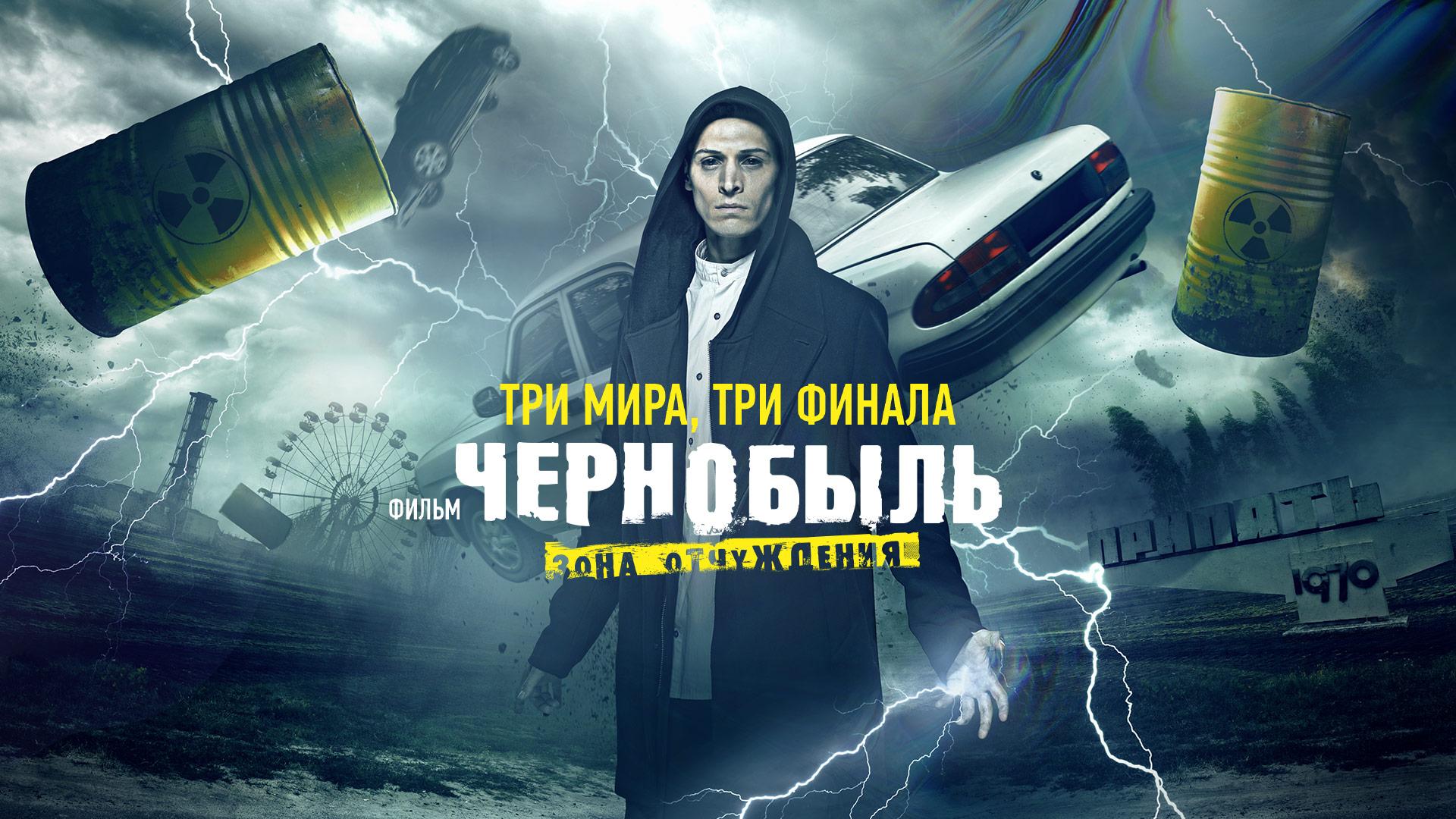 Смотреть «Чернобыль: Зона отчуждения. Финал» в хорошем качестве онлайн на  сайте PREMIER.ONE