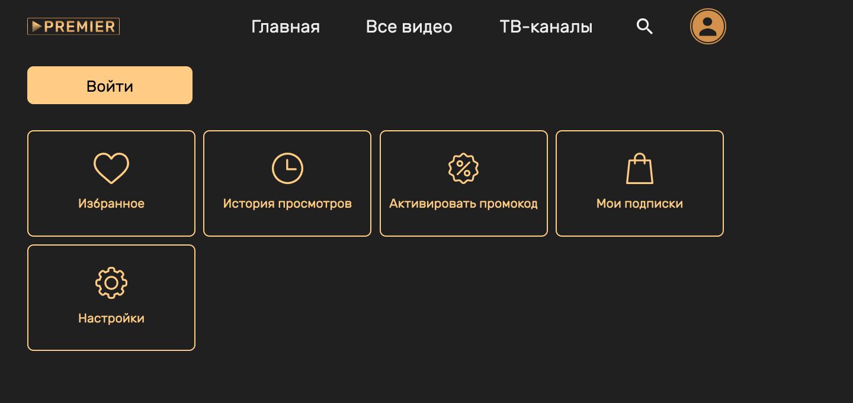 Smart TV скриншот