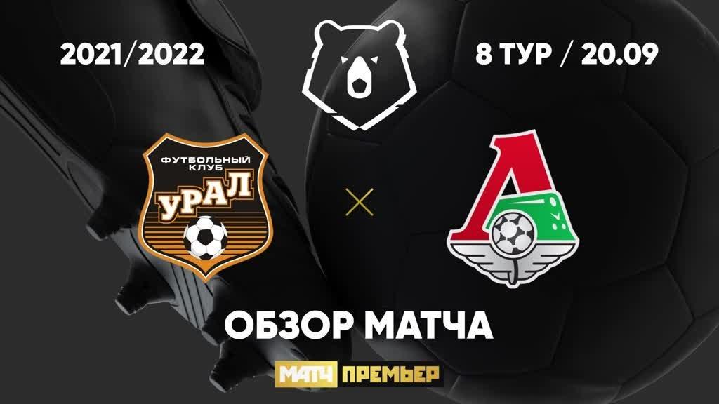 Урал - Локомотив - 0:0. Лучшие моменты
