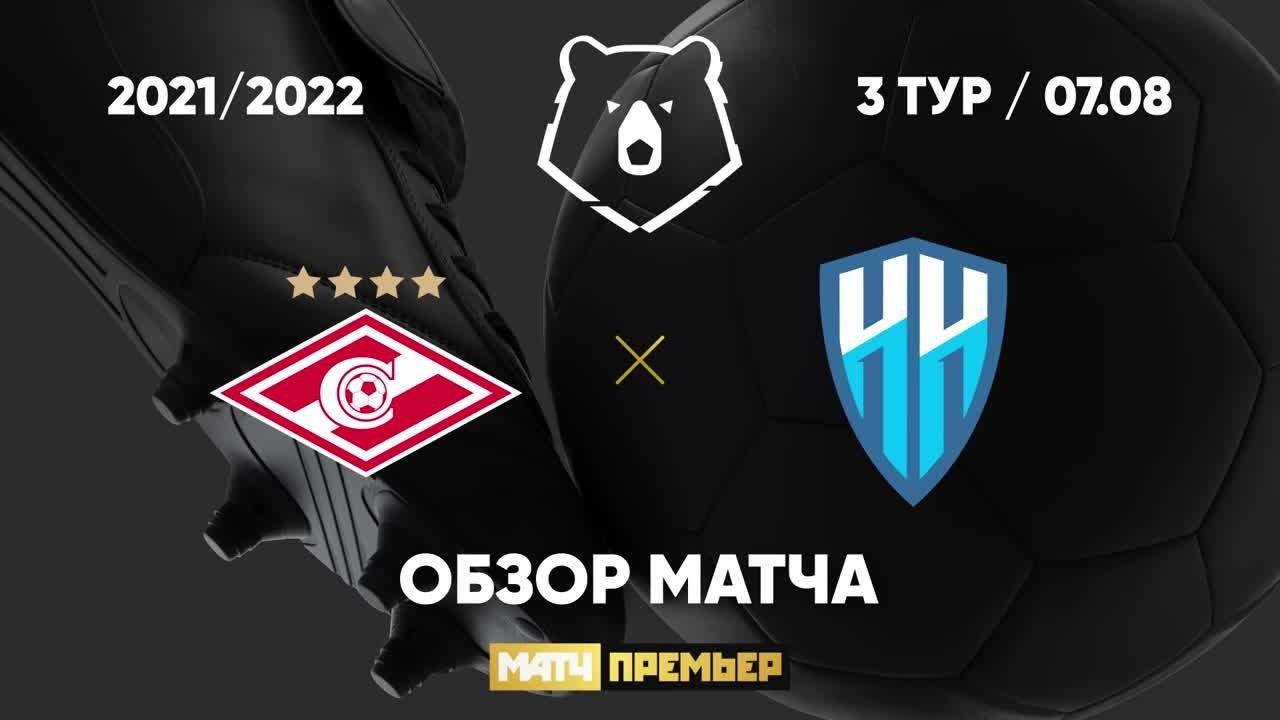 Спартак - Нижний Новгород - 1:2. Голы и лучшие моменты