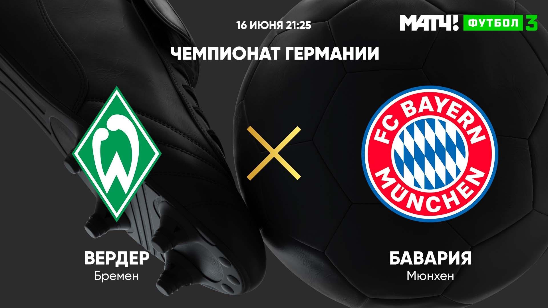 Вердер 0:1 Бавария - 16 июня 2020 - прямая онлайн трансляция футбольного  матча.