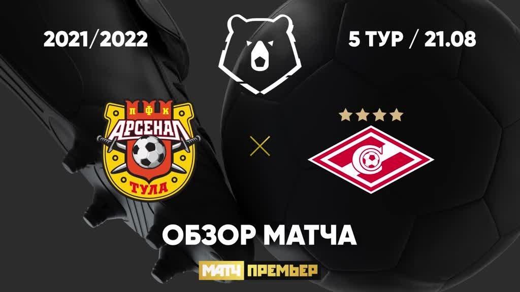 Арсенал - Спартак - 1:1. Голы и лучшие моменты