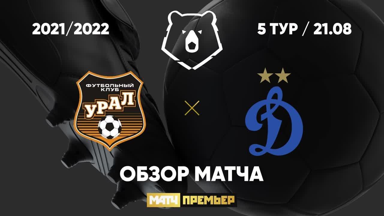Урал - Динамо - 0:1. Гол и лучшие моменты