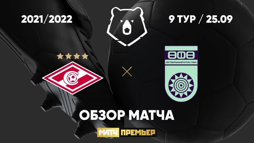Спартак - Уфа - 2:0. Голы и лучшие моменты