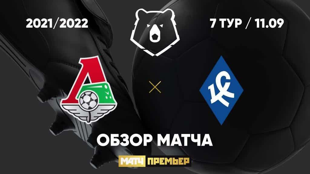 Локомотив - Крылья Советов - 2:0. Голы и лучшие моменты