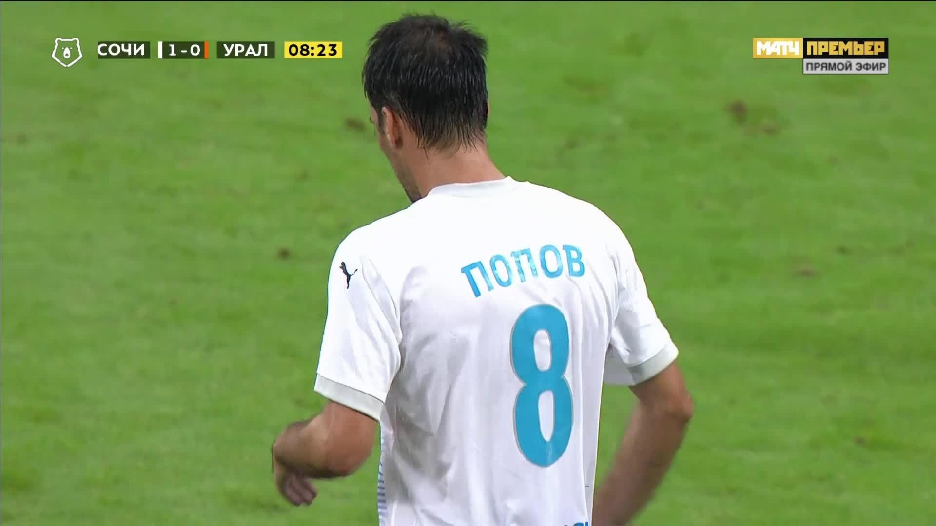 Сочи - Урал. 1:0. Ивелин Попов