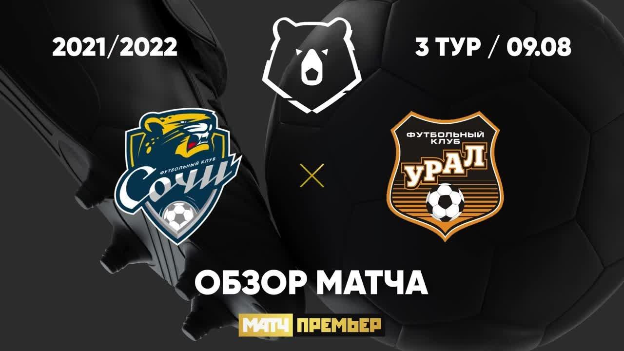 Сочи - Урал - 2:0. Голы и лучшие моменты