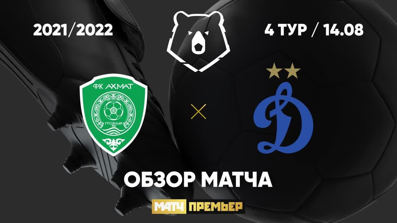 Ахмат - Динамо - 2:1. Голы и лучшие моменты