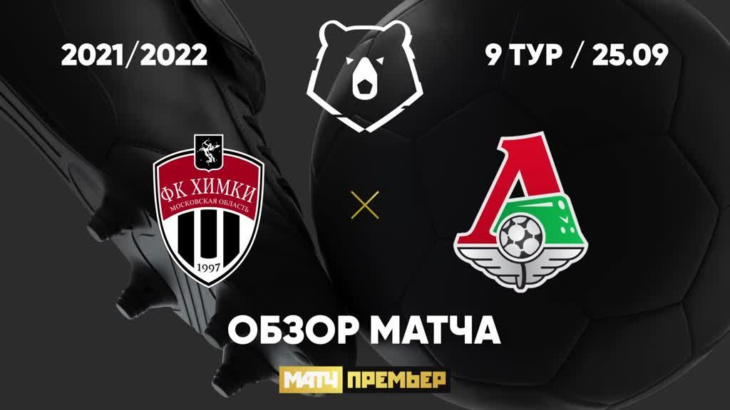 Химки - Локомотив - 0:0. Лучшие моменты