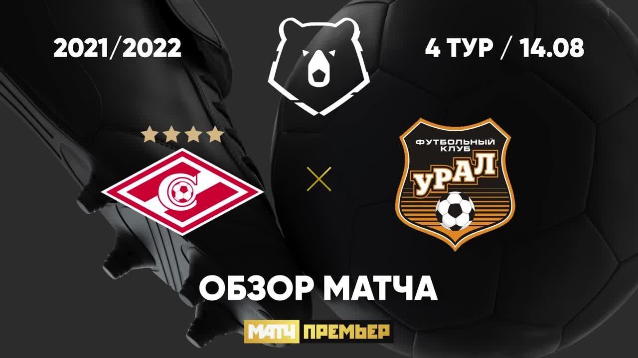 Спартак - Урал - 1:0. Гол и лучшие моменты