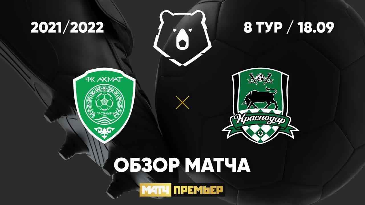 Ахмат - Краснодар - 0:2. Голы и лучшие моменты