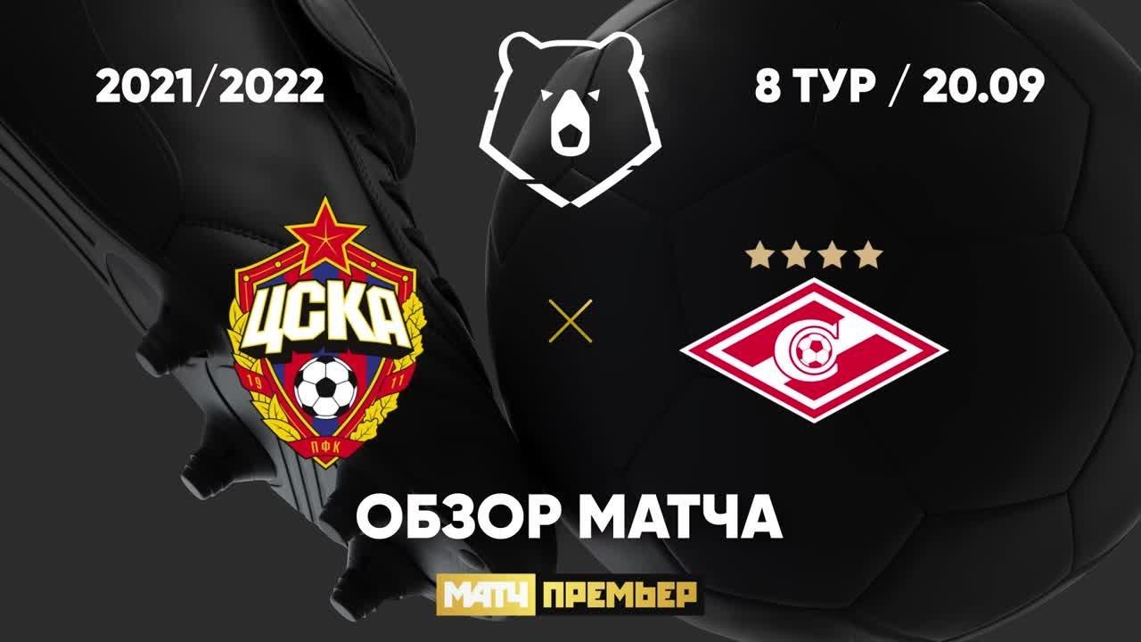 ЦСКА - Спартак - 1:0. Гол и лучшие моменты