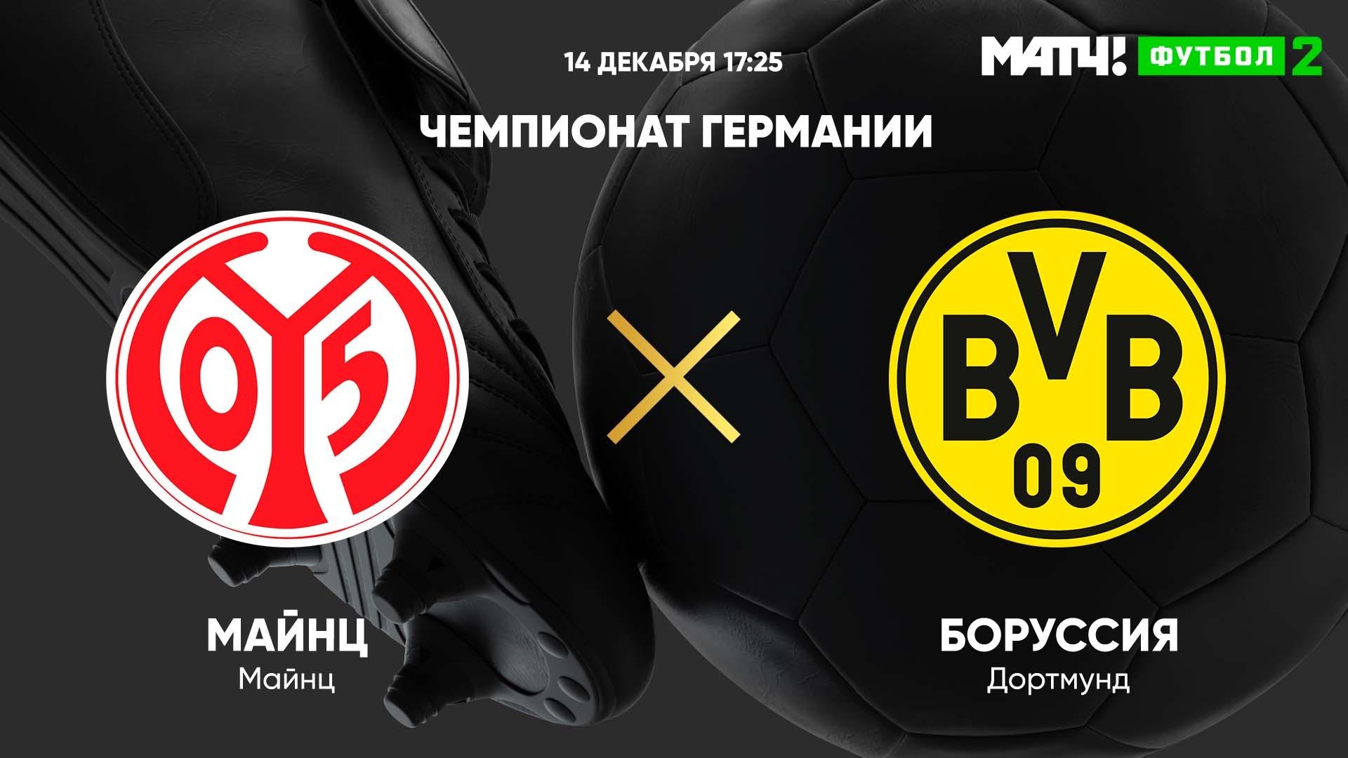 Майнц 05 боруссия дортмунд 29 января 2017