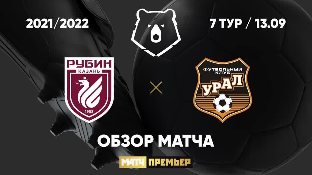 Рубин - Урал - 4:0. Голы и лучшие моменты
