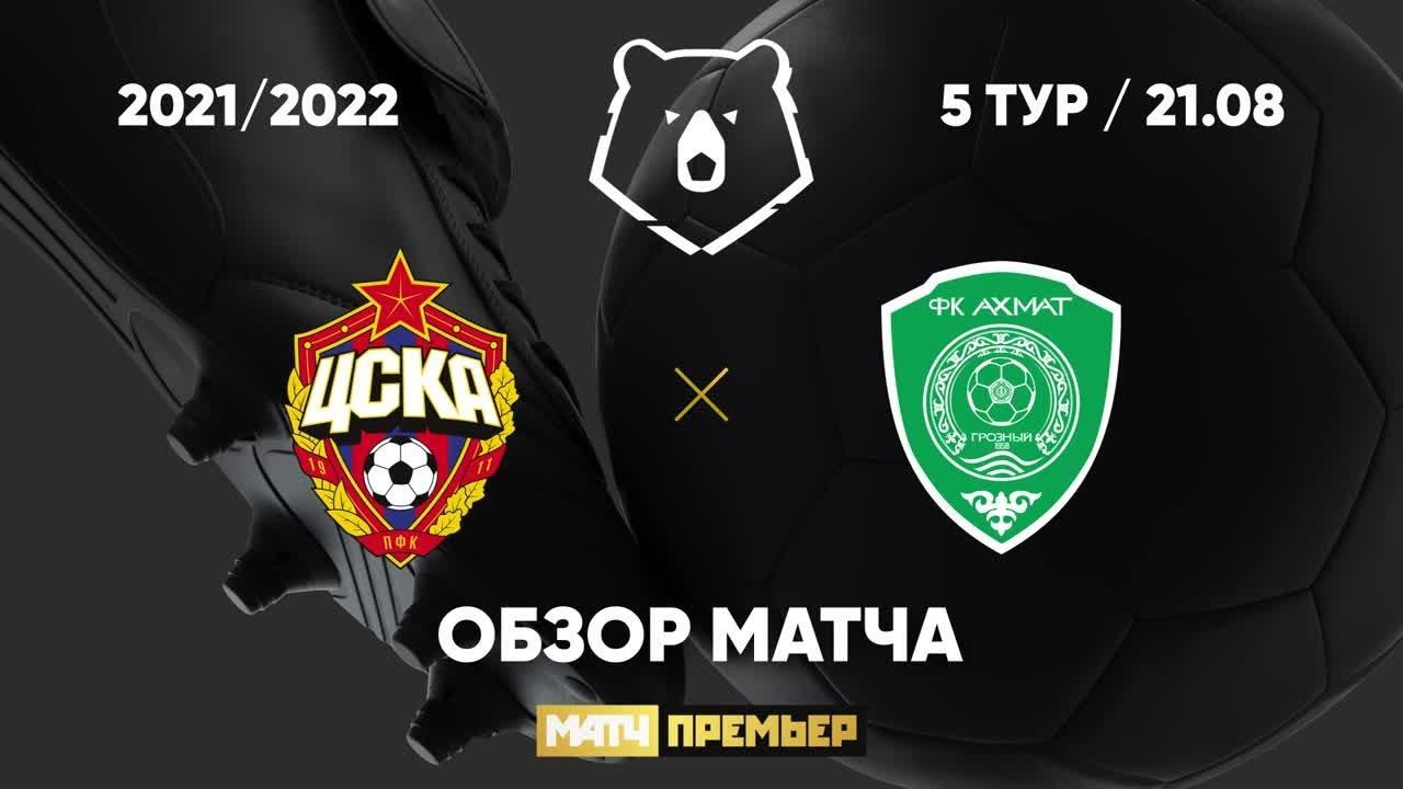 ЦСКА - Ахмат - 2:0. Голы и лучшие моменты