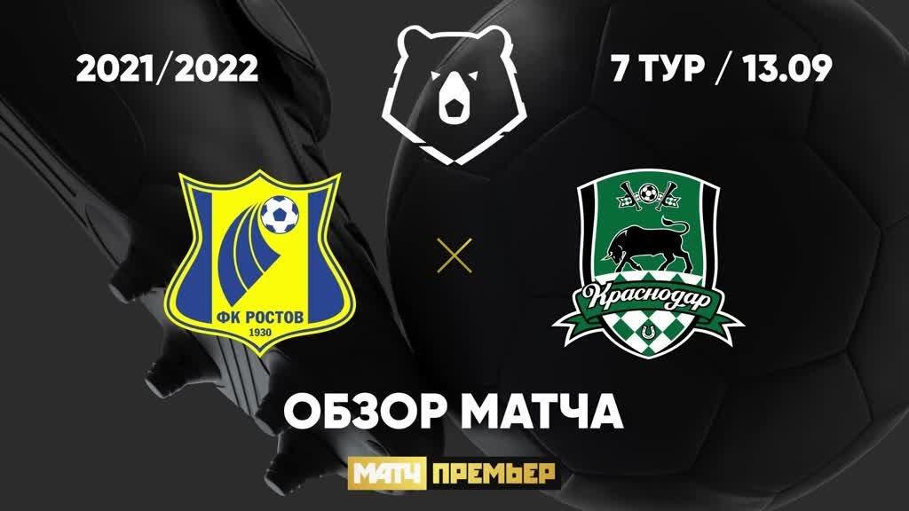 Ростов - Краснодар - 1:1. Голы и лучшие моменты