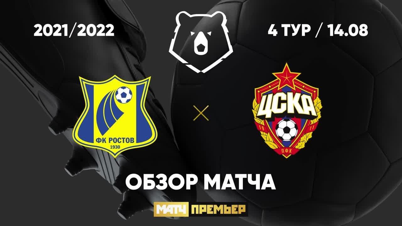 Ростов - ЦСКА - 1:3. Голы и лучшие моменты